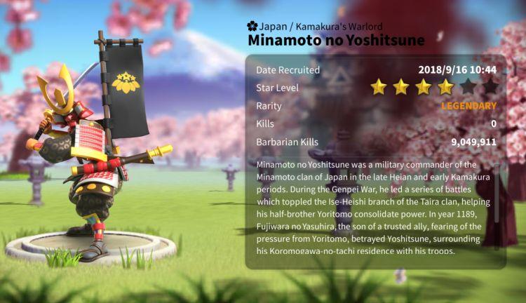 minamoto skills